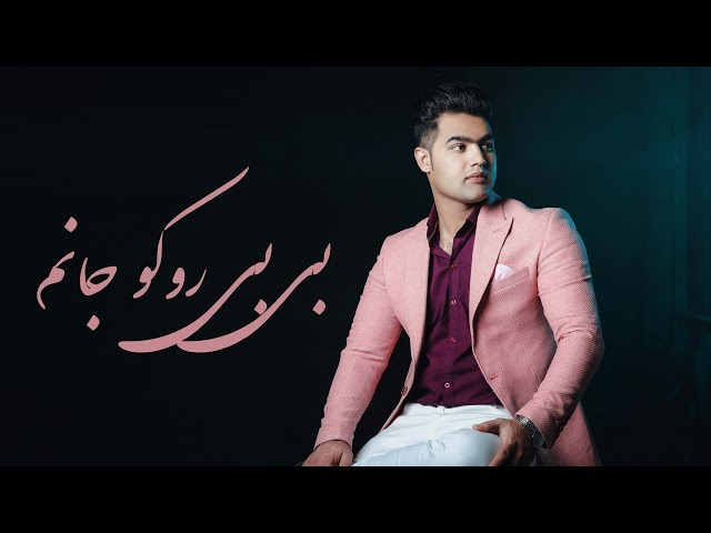 Hamid Sahil - Be Be Roko Janm Official Audio Track