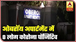 Delhi: 8 People Test Covid-19 Positive At Oberoi Apartments, Area Sealed   ABP News
