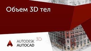 [Урок AutoCAD 3D] Определение объема и физических характеристик 3D конструкций в AutoCAD