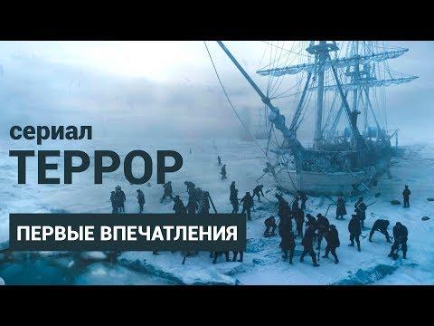 Первые впечатления от сериала «Террор» — «Чужой» с полярниками