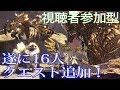 視聴者参加型【MHW】16人クエストマム・タロト【モンスターハンターワールド】