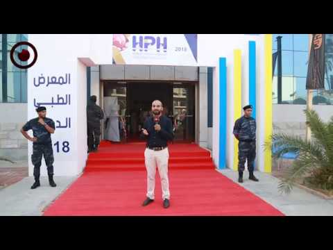 Libyan International Forum for Pharmaceutical Industries and Medical Services