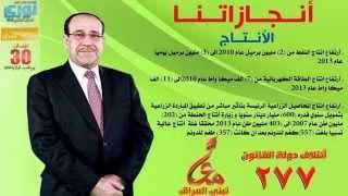 انجازات ائتلاف دولة القانون برئاسة نوري كامل المالكي277 الذي انجز هو اوثق من غيره لانجاز المزيد