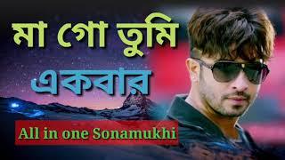 Maa go Tumi ekbar khoka bolay dako Bengali ❣️💞❣️ Heart touching Song 🙏🙏