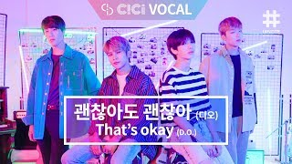 "Gambar cover CICI (씨씨) ""디오 (D.O.) - 괜찮아도 괜찮아 (That's okay)"" Vocal Cover"