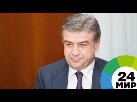 Врио главы правительства Армении стал первый вице-премьер Карапетян - МИР 24