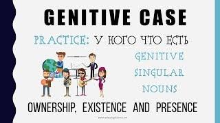 Beginning Russian: Genitive Singular. Practice: У КОГО ЧТО ЕСТЬ