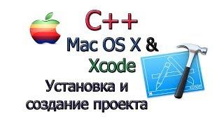 xcode / C - установка и создание первого проекта
