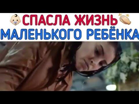Спасла жизнь маленкого ребенка😍/горнечные /Hizmetciler/