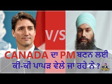 Canadian PM I Justin Trudeau I Jazzy B I NDP I Trending News I Jagmeet Singh wedding I Gabruu.com