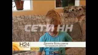 Обезумевшая собака полицейского напала и изувечила семилетнего ребенка(Жуткая трагедия в поселке Ближнее Борисово Кстовского района - бойцовская собака принадлежащая полицейско..., 2014-05-27T15:49:09.000Z)