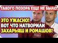 Вот это позор! Вот что натворили Захарьяш и Ромашов! ДОМ 2 НОВОСТИ 8 мая 2020.