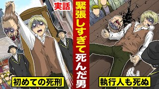 【実話】緊張しすぎて死んだ…死刑執行人。罪人と2人で逝った。
