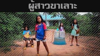 ผู้สาวขาเลาะ - ลำไย ไหทองคำ | MV Cover