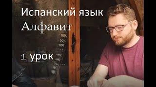 Алфавит. Урок 1. Илья Герасимец.