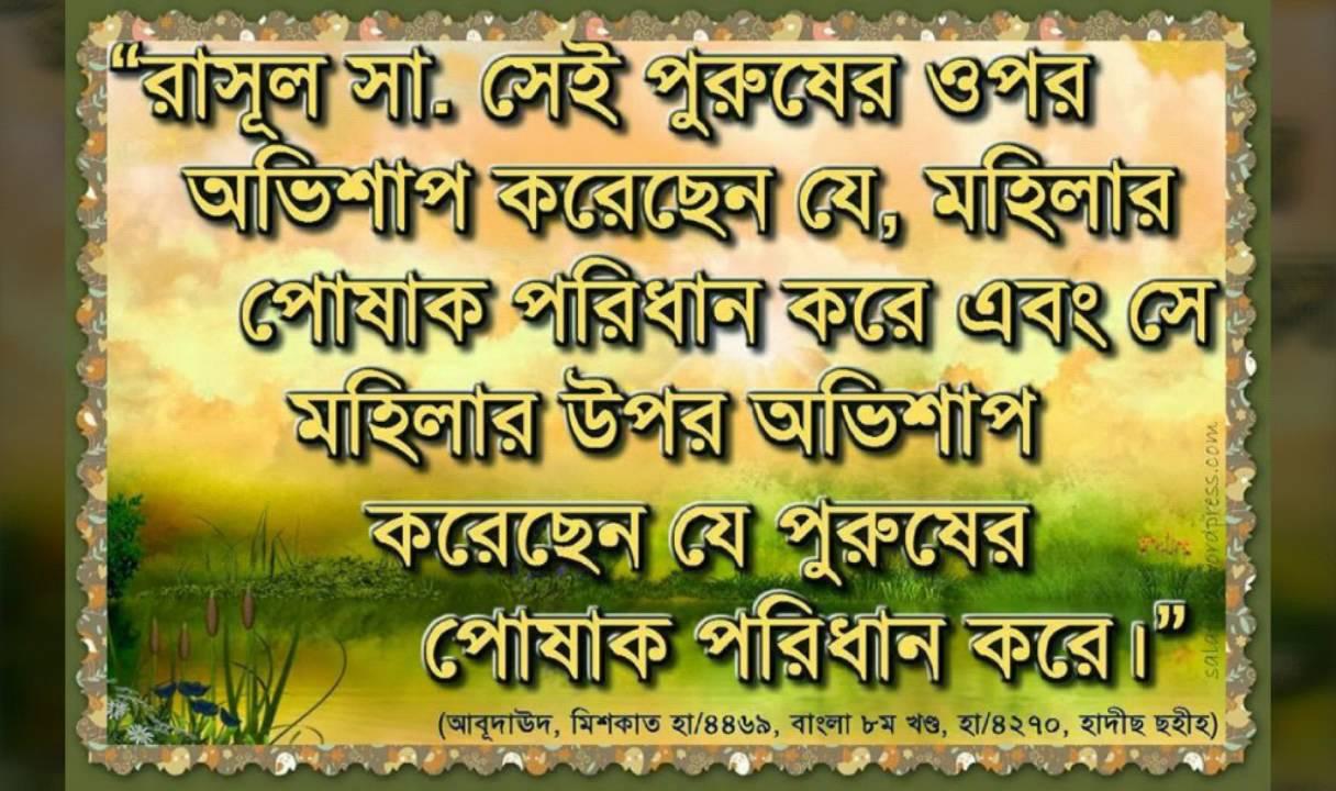 Exclusive Bangla Islamic Book