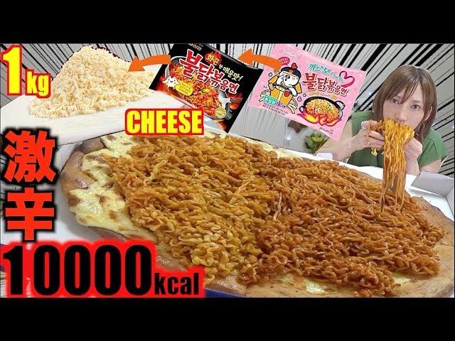 【激辛×チーズ】[ドミノ・ピザ]40センチ巨大1キロウルトラチーズピザに激ウマトッピング!ブルダック激辛&カルボ&はちみつで超辛甘[10000kcal]【木下ゆうか】