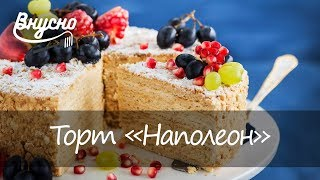 Быстрый рецепт торта «Наполеон» - Готовим Вкусно 360!
