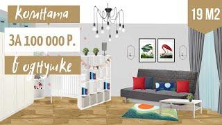 Дизайн интерьера комнаты в однушке.