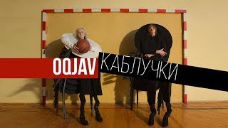 Смотреть клип Oqjav - Каблучки