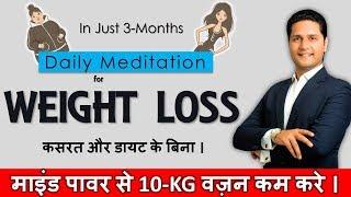 Weight Loss Meditation in Hindi | Fat loss Affirmation in Hindi Parikshit Jobanputra Life Coach