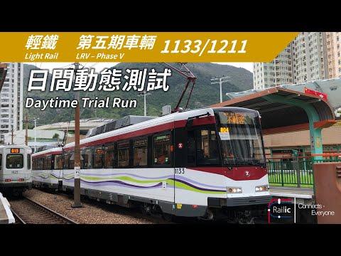 【列車測試】輕鐵第五期車輛 1133-1211 日間動態測試