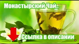 Монастырский чай из Белоруссии желудочный