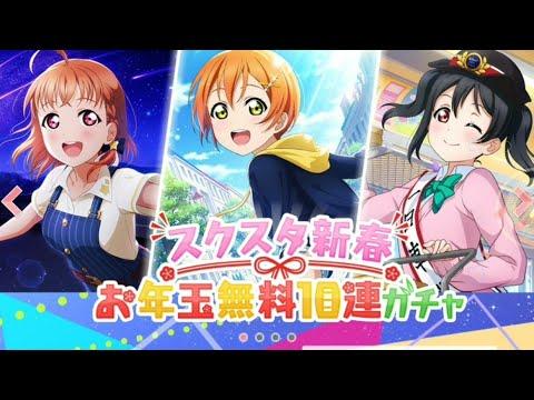 [LLSIFAS] Love Live! School Idol Festival ALL STARS. Free Scouting! 2020