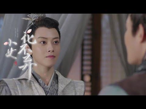 《小女花不棄》第18集精彩預告 - YouTube