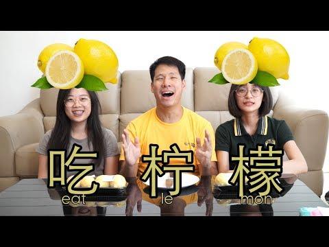 吃【柠檬】挑战 EAT LEMON CHALLENGE