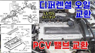 [차량관리] 디퍼렌셜 오일 교환, PCV  밸브 교환 …