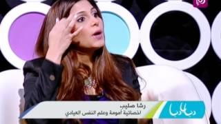 رشا صليب - اضطراب عدم التركيز وفرط الحركة