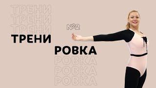 Боль уйдет после двух тренировок Упражнения для спины Татьяна Литвинова AURUM