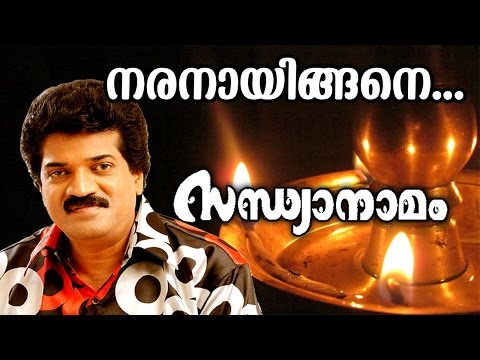 Naranayingane... | Traditional Superhit Devotional Song | Sandhyanamam | Ft. M.G.Sreekumar