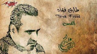 Alqods - Full Track - Tarek Fouad القدس - طارق فؤاد