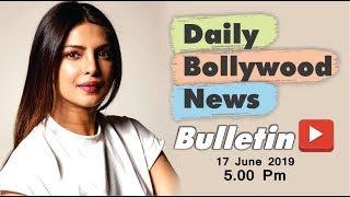 Bollywood News | Bollywood News Latest | Bollywood News Hindi |Priyanka Chopra | 17 June 2019 | 5 PM