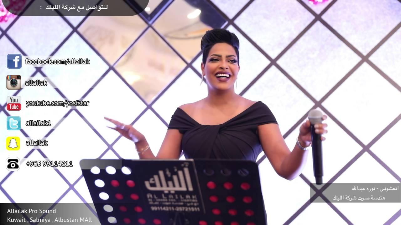 c82b66a13  انعشوني - نوره عبدالله (البحرينيه) - YouTube