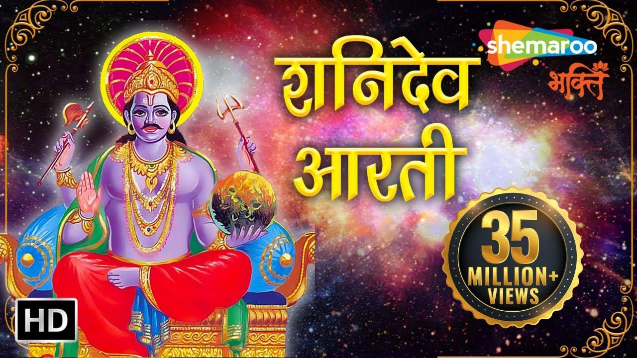 Shani Dev Aarti - Jai Jai Shani Dev Maharaj