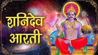 Shani Dev Aarti | Jai Jai Shani Dev Maharaj | Lyrics in Hindi & English | Bhakti Songs