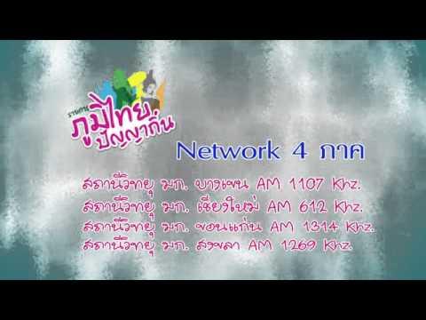 รายการวิทยุ ภูมิไทยปัญญาถิ่น 18-05-58