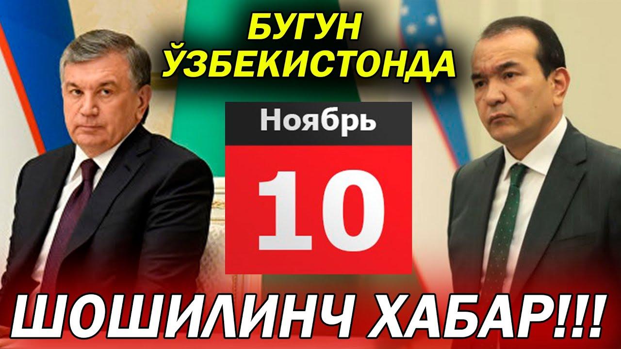 ШОШИЛИНЧ ХАБАР БУГУН ЎЗБЕКИСТОНДА MyTub.uz