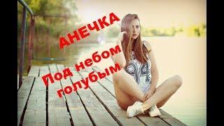 """Анечка """"Город Золотой"""" Аквариум кавер (official video)"""