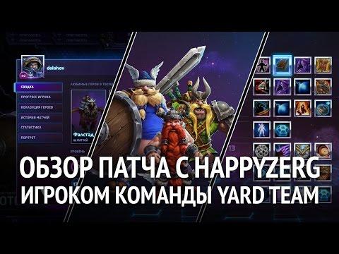 видео: Обзор патча в heroes of the storm с happyzerg'ом, игроком команды yard team