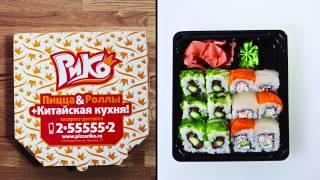 Рико - доставка пиццы, роллов и китайской кухни во Владивостоке!