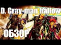 Обзор на аниме D. Gray-man hallow от Владоса(Vol.11)
