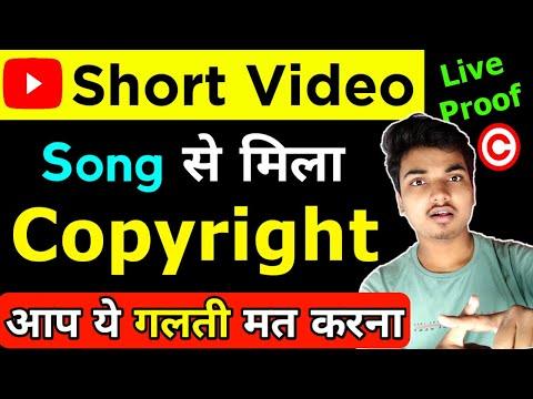Youtube short video copyright Rules | Youtube Shorts add Music | ये गलती मत करना ! Live Proof