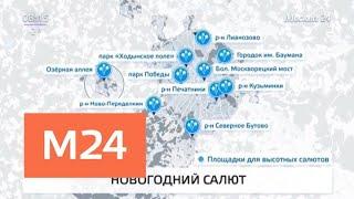 Смотреть видео Где смотреть новогодний салют в Москве - Москва 24 онлайн