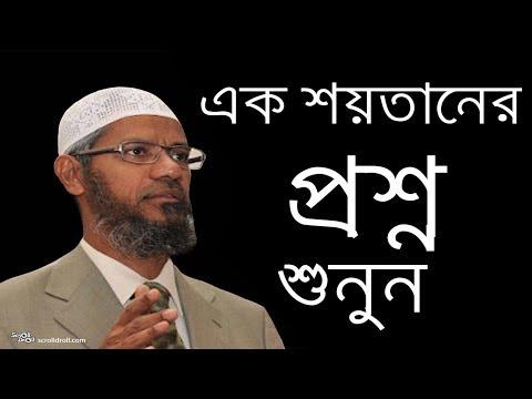 এক শয়তানের ভয়ংকর প্রশ্নের কঠোর জবাব | Bangla New Lecture By Jakir Nayek | Islamic Dawa-Dr Jakir Naik