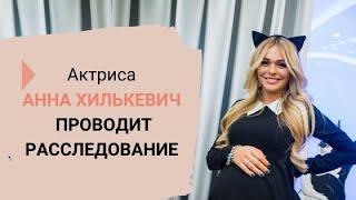 Анна Хилькевич посетила Гемабанк. Передача Maybe baby?/ Выпуск 5