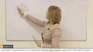 41. Геометрия на ЕГЭ по математике. Центральный и вписанный углы и их свойства.